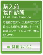 不動産クリニック 不動産調査のエキスパート �鰹�盤不動産.jpg
