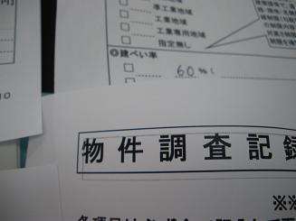 物件調査1.JPG