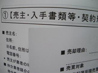 物件調査2.JPG
