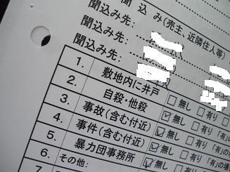 物件調査4.JPG