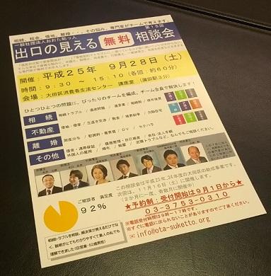 無料法律相談 大田区.jpg