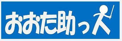 おおた助っ人ロゴ・大田区は大田区の専門家が笑顔にする.jpg
