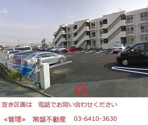 西馬込 月極め駐車場.jpg